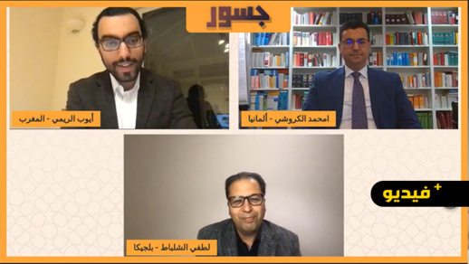 """برنامج """"جسور"""" يناقش التبادل الآلي للمعطيات المالية والعقارية بين المغرب ودول الإتحاد الأوروبي"""