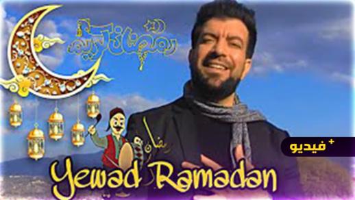 إسماعيل بلعوش يطل على جمهوره بعمل فني جديد خلال شهر رمضان