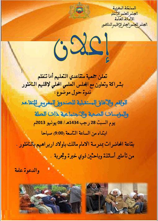 ندوة تتناول مستقبل الصندوق المغربي للتقاعد