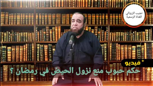 نجيب الزروالي ... حكم حبوب منع نزول الحيض في رمضان