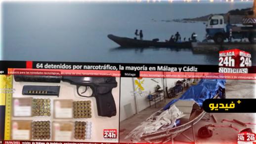 شاهدوا.. تفكيك شبكة اجرامية تعمل في تهريب المخدرات والأسلحة بين المغرب وإسبانيا