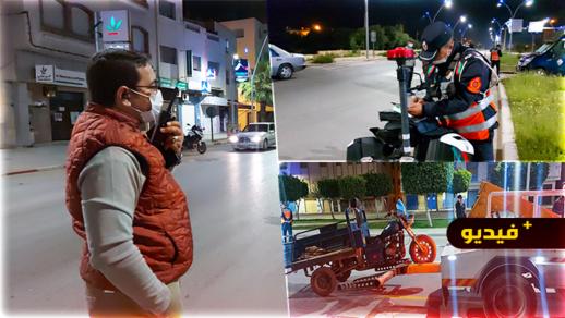 شاهدوا.. ديفيزيونير الناظور ينزل إلى شوارع المدينة لتنزيل حملات حظر التجوال الليلي