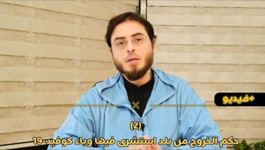 محمد زريوح: الأرض التي انتشر فيها الوباء يستحسن أن لا يدخلها ولا يخرج منها الناس فرار