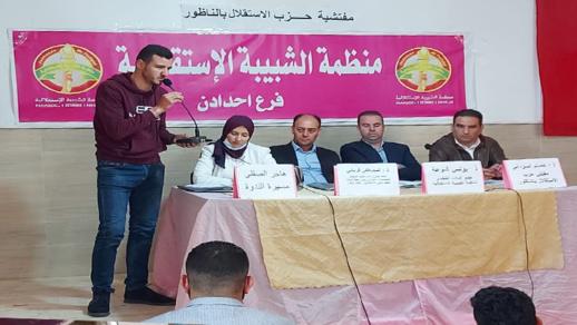 المشاركة السياسية للشباب عنوان ندوة سياسية من تنظيم الشبيبة الاستقلالية بالناظور