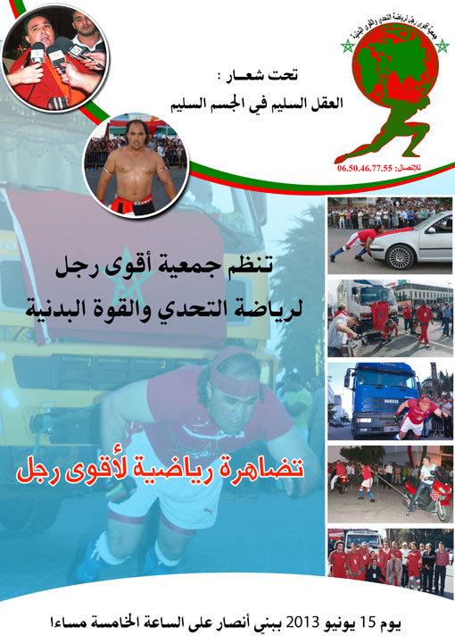جمعية أقوى رجل تنظم رياضة التحدي والقوة البدنية تظاهرة رياضية لأقوى رجل
