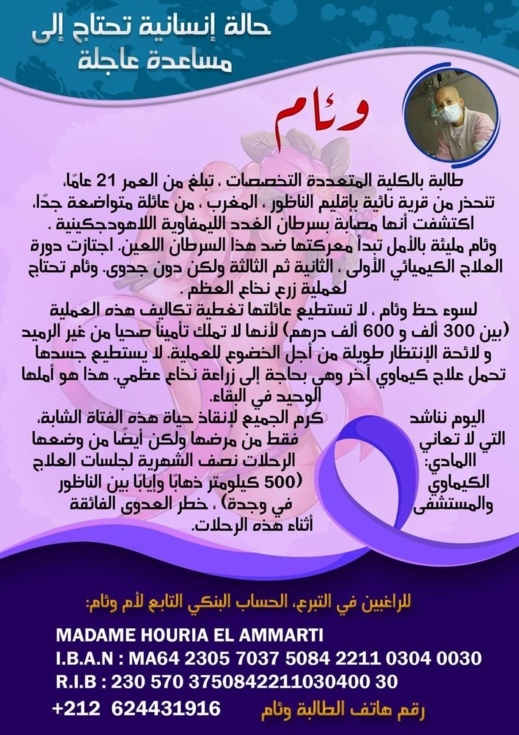 وئام طالبة ناظورية تعاني من مرض السرطان تطالب من المحسنين مساعدتها