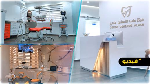 شاهدوا.. لأول مرة بالناظور مركز طب الأسنان علمي المختص في زراعة وتجميل الأسنان والعلاج باللايزر