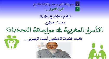 إعلان عن محاضرة علمية يؤطرها الدكتور أحمد الريسوني بالعروي