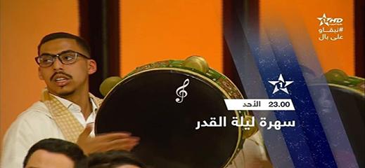 سهرة ليلة القدر بالبندير عوض القرآن تثير سخط المغاربة