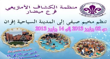 منظمة الكشاف الأمازيغي فرع ميضار تعلن عن تنظيم مخيم صيفي  بالمدينة السياحية إفران