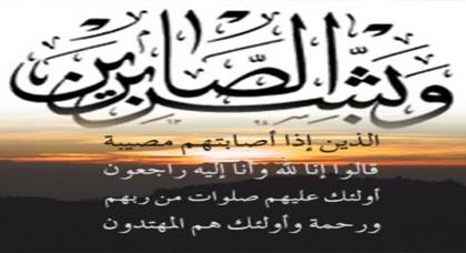 تعزية في وفاة والدة الفاعل الجمعوي بهولندا محمد ديبة