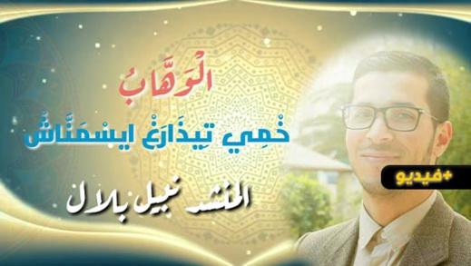 المنشد بلال نبيل يصدر أنشودة خمي تيذارغ اسيمناش