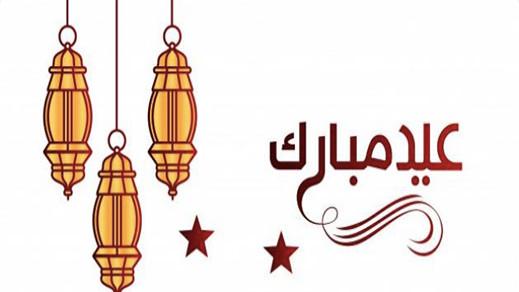 رسميا.. عيد الفطر يوم الخميس وناظورسيتي تهنئ زوارها الكرام