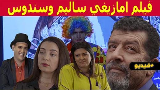 شاهدوا.. وجوه ناظورية تلعب البطولة في الفيلم الامازيغي سليم وسندس