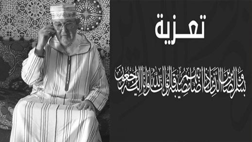 تعزية ومواساة في وفاة المشمول برحمة الله الحاج أحمد المقدم الأجواوي