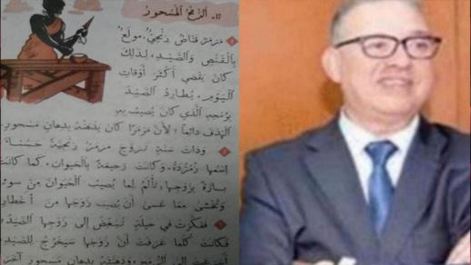 """قصة """" الرمح المسحور"""" لاحمد بوكماخ.. ام سحر النسوة"""