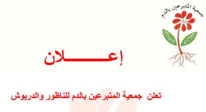 جمعية المتبرعين بالدم للناظور والدرويش تعلن عن تنظيم حملات للتبرع بالدم