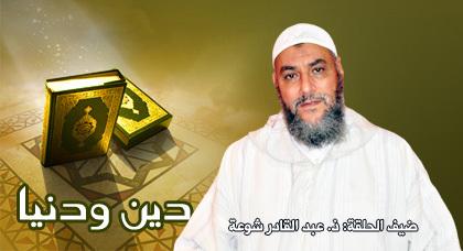 الداعية عبد القادر شوعة يقدم مجموعة من النصائح والتوجيهات الرمضانية | الجزء الأول