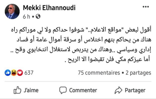 إدانة رئيس جماعة لوطا المكي الحنودي بالسجن والغرامة وهذا رد الأخير