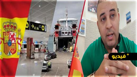 توضيح مهم للجالية المغربية حول فتح الحدود المغربية