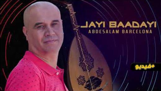 عبد السلام برشلونة يصدر جديده الفني جايي بعدايي