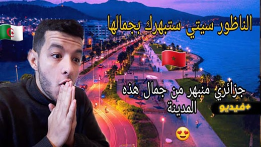 شاهدوا.. جمال مدينة الناظور بعيون جزائرية