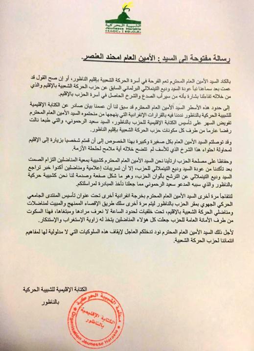 الشبيبة الحركية بالناظور توجه رسالة مفتوحة للأمين العام امحند العنصر