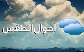 طقس اليوم السبت.. سحب غير مستقرة نزول وقطرات مطرية بالريف