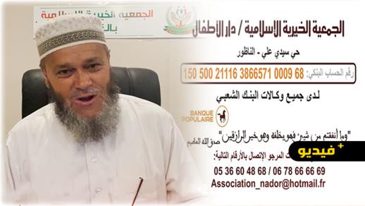 خطيب جمعة وواعظ ديني يدعو أفراد الجالية المغربية إلى زيارة مؤسسة خيرية الناظور ودعم أيتامها