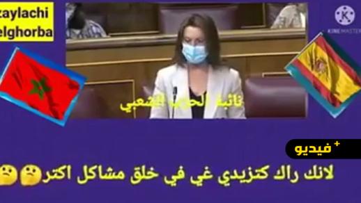 """بسبب تعاملها مع المغرب.. برلمانية إسبانية تصف حكومة بلادها """"بالهاوية"""" وأنها الأفشل على مر التاريخ"""