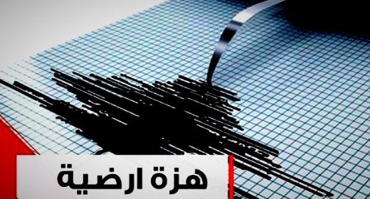 بلغت قوتها 4,2.. هزة أرضية فجر اليوم تثير الهلع في ساكنة الريف