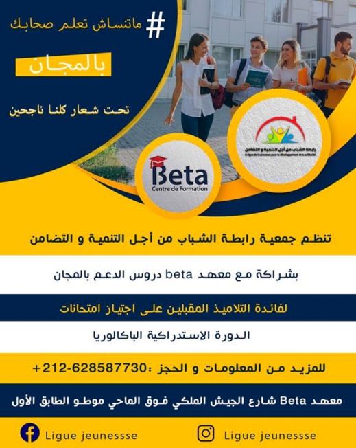 """جمعية رابطة الشباب ومعهد """"beta"""" ينظمان دروس الدعم بالمجان للتلاميذ المقبلين على الدورة الاستدراكية"""