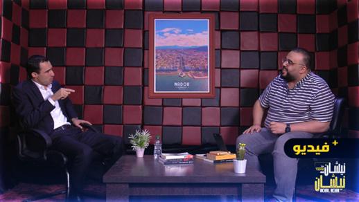 توحتوح في نيشان نيشان: أختلف مع سلامة ومتأكد أنه لن يتم منحي التزكية البرلمانيةوأزواغ ربط انتماءه للأحرار بالمناصب