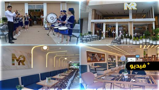 افتتاح مقهى ومطعم MR الفاخر وسط حي المطار يعزز سلسلة المرافق السياحية بالناظور