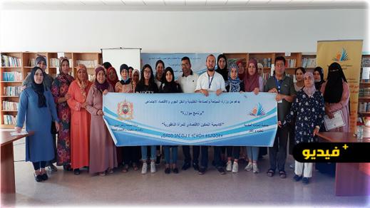 المبادرة المغربية للعلوم والفكر تنظم دورة تكوينية حول نظام المقاول الذاتي