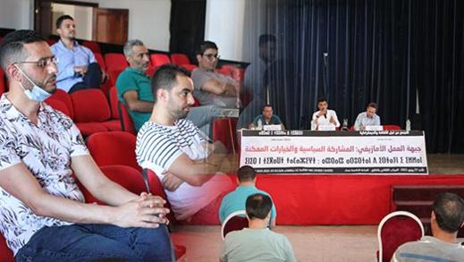 جبهة العمل الأمازيغي تؤكد على أهمية المشاركة السياسة من الناظور