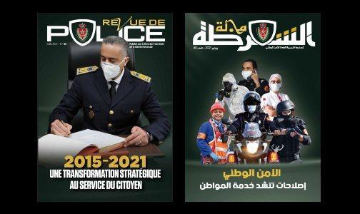 المديرية العامة للأمن الوطني تصدر عددا جديدا من مجلة الشرطة