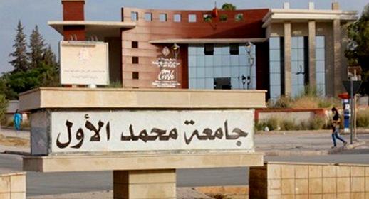 جامعة محمد الأول تتوج في تصنيف دولي كأفضل جامعة مغربية على مستوى البحث العلمي