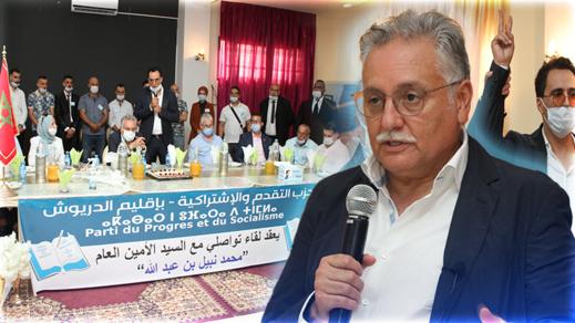 بنعبد الله والوردي والصنهاجي يحلون بالدريوش لتزكية بغداد أزعوم مرشحا للانتخابات البرلمانية