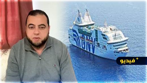 """هام لأفراد الجالية المسافرين من ميناء """"سيت"""" الفرنسي إلى المغرب"""