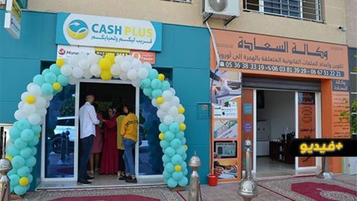 """افتتاح أول وكالة """"كاش بلوس"""" لتحويل الأموال وتقديم الخدمات بحي المطار"""