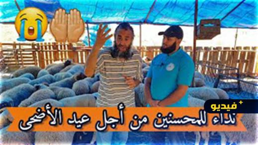 جمعية أنا واليتيم تنادي المحسنين من أجل عيد الأضحى
