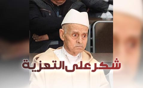 أسرة بلحرش تشكر جموع المعزين في وفاة عميد الأسرة الفقيد الحاج بوزيان بلحرش رحمه الله