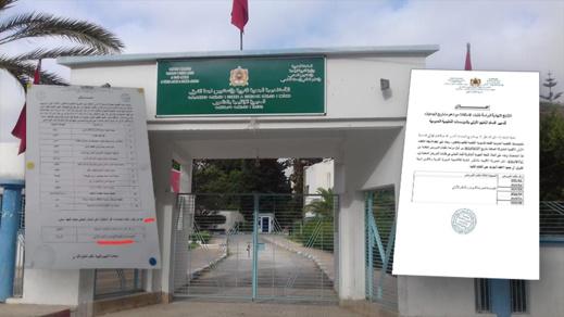 فضيحة جديدة تطارد مندوبية وزارة التربية الوطنية بالناظور