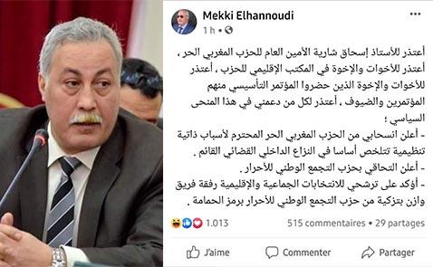 """المكي الحنودي يثير زوبعة جديدة بعد إعلانه الاستقالة من حزب """"الأسد"""" والتحاقه بحزب أخنوش"""