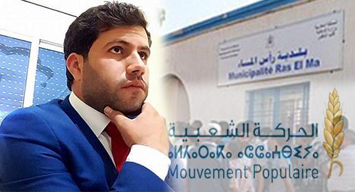 نائب رئيس جماعة رأس الماء عبد الرحيم السارح يلتحق بحزب الحركة الشعبية