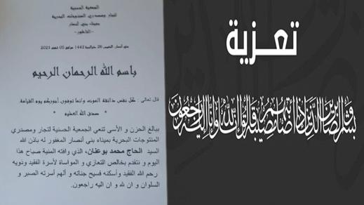 تعزية في وفاة الحاج محمد بوعنان