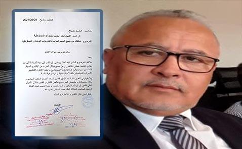 بعد تزكيته للمشاركة في الانتخابات حسن مصباح يغادر حزب الوحدة والديمقراطية