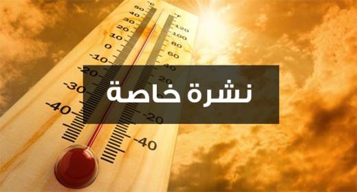 نشرة إنذارية: الحرارة قد تصل إلى 47  درجة في الناظور والدريوش