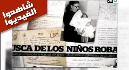 """برنامج """"مختفون"""" يعرض تحقيقا صادمًا حول ملف اختفاء الأطفال الرُّضّع من الناظور"""